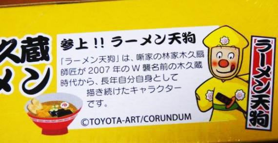 ラーメン 東京 駅 木 久蔵